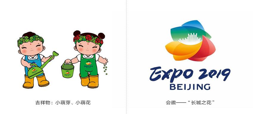 为北京世园会会徽