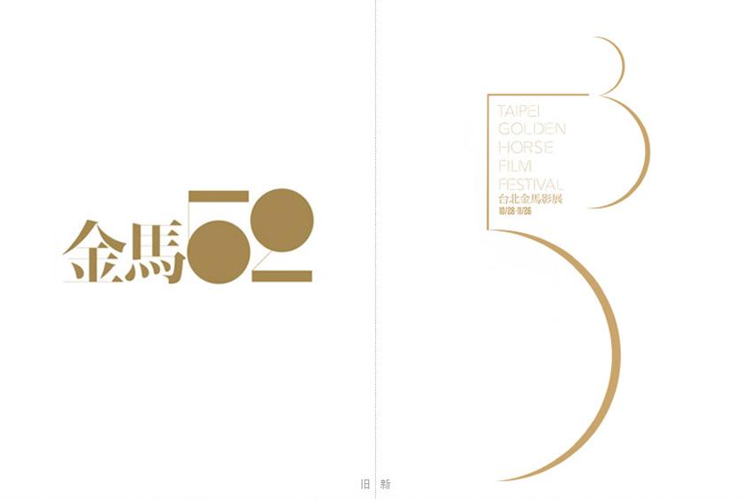 第53届金马奖主视觉标识 海报设计_成都费思道品牌-.